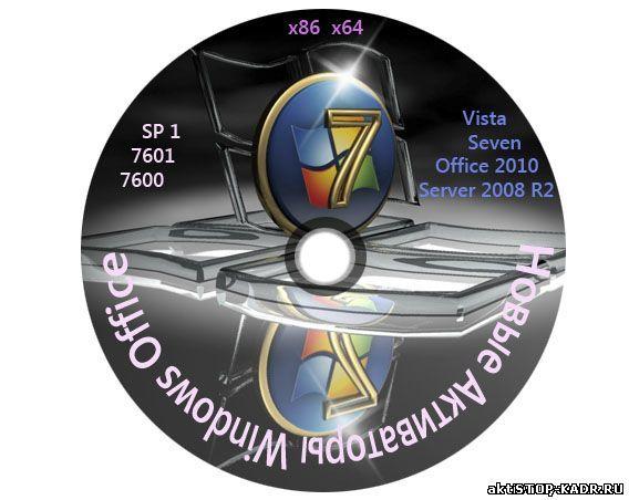 16 май 2010 Как получить бесплатно ключ активации для Microsoft office 2010