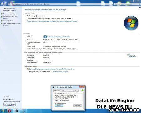 Скачать Windows 7 Максимальная (Ultimate). . Великолепная сборка оригиналь