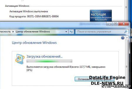 Скачать рабочий активатор windows 7 максимальная(ultimate) x32 x 64 бесп
